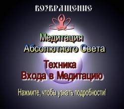 Бесплатный Мини Курс. Вход в Медитацию