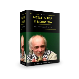 """Курс исцеления """" Медитация имолитва"""""""