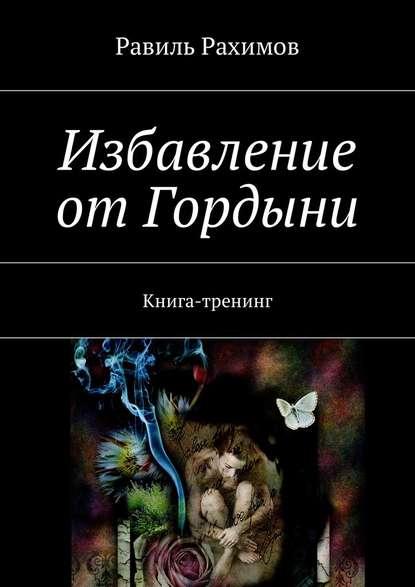 Книга - тренинг Избавление от гордыни. фото