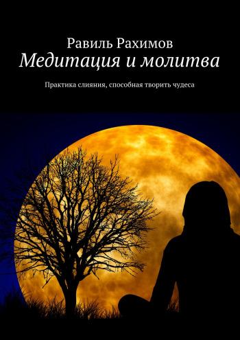 """Книга Равиля Рахимова """"Медитация и молитва"""""""