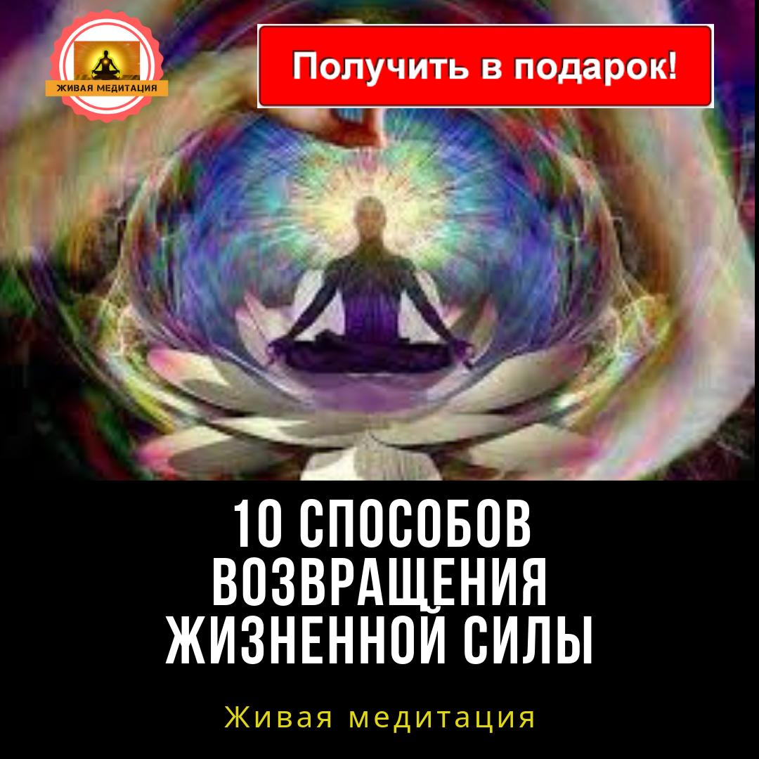 Получите бесплатно полезные практики и медитации.