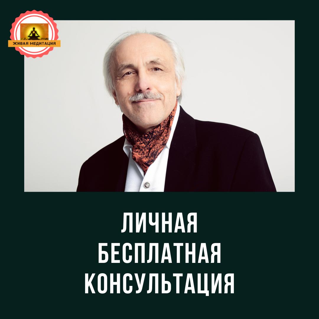 svetduha.ru-lichnay-konsultacia